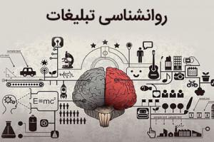 روانشناسی تبلیغات : 5 راهکار تبلیغاتی برای فروش بیشتر
