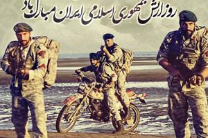 20 کد آهنگ پیشواز ایرانسل ویژه روز ارتش