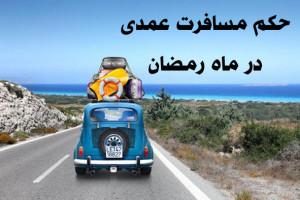حکم مسافرت عمدی برای فرار از روزه در ماه رمضان