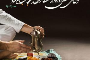 8 دعای معجزه گر مخصوص افطار ماه مبارک رمضان