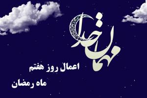 اعمال شب و روز هفتم ماه رمضان