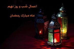 اعمال شب و روز نهم ماه رمضان