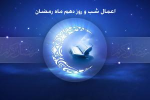 اعمال شب و روز دهم ماه رمضان