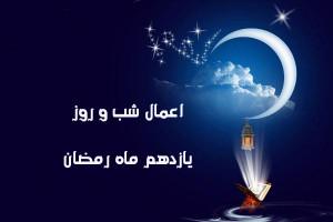 اعمال شب و روز یازدهم ماه رمضان
