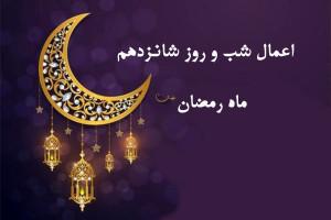 اعمال شب و روز شانزدهم ماه رمضان