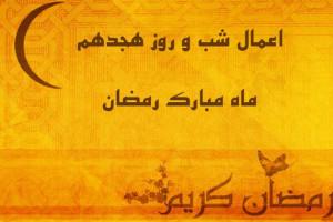 اعمال شب و روز هجدهم ماه رمضان