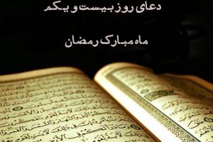 دعای روز بیست و یکم ماه رمضان همراه با تفسیر + فایل صوتی و کلیپ