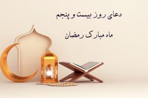 دعای روز بیست و پنجم ماه رمضان با تفسیر + فایل صوتی و کلیپ