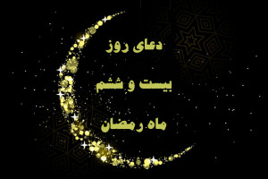 دعای روز بیست و ششم ماه رمضان با تفسیر + فایل صوتی و کلیپ