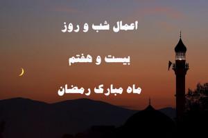 اعمال شب و روز بیست و هفتم ماه رمضان