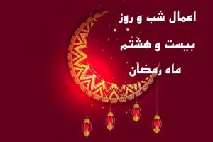 اعمال شب و روز بیست و هشتم ماه رمضان