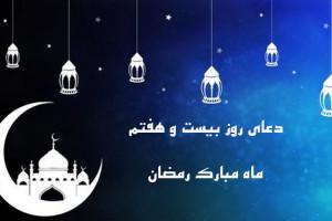 دعای روز بیست و هفتم ماه رمضان همراه با تفسیر + فایل صوتی و کلیپ