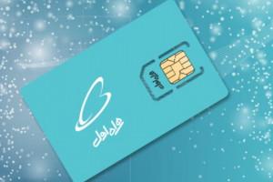 آیا می توان مالکیت سیم کارت همراه اول را غیر حضوری انتقال داد ؟