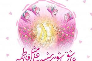 30 متن تبریک سالروز ازدواج امام علی (ع) و حضرت فاطمه (س)