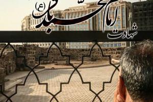 30 متن غم انگیز برای شهادت امام محمد باقر (ع)