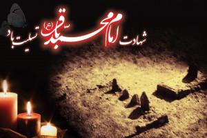 10 دلنوشته ویژه شهادت امام محمد باقر (ع)
