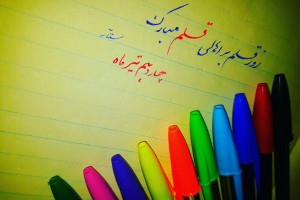 20 متن رسمی و ادبی تبریک روز قلم به استاد