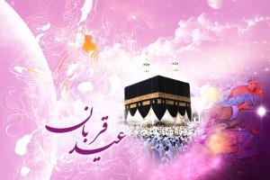 20 متن و پیام تبریک عید قربان به انگلیسی همراه با ترجمه