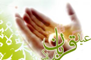 20 متن و پیام تبریک عید قربان به عربی همراه با ترجمه