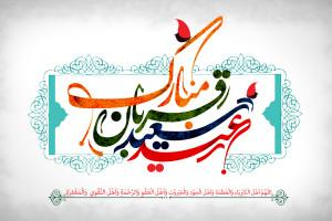 20 متن و پیام تبریک پیشاپیش عید قربان