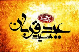 22 متن تبریک عید قربان به مسلمانان جهان