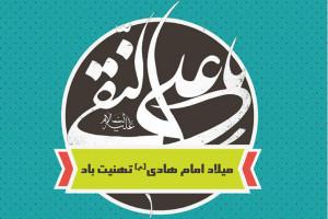 20 متن رسمی و اداری تبریک ولادت امام هادی (ع)