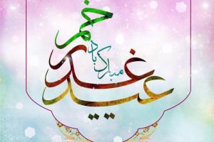 22 متن تبریک عید غدیر به دوست و همکار
