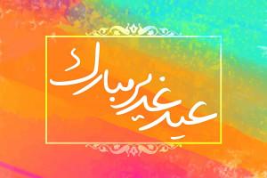 10 متن تبریک عید غدیر به انگلیسی همراه با ترجمه