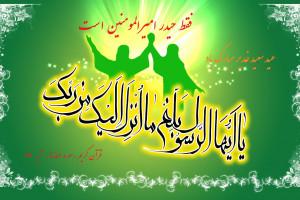 30 متن و پیام تبریک عید غدیر به سادات و سیدهای عزیز