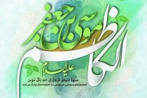 20 دلنوشته ویژه ولادت امام موسی کاظم (ع)