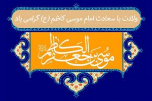 گلچین مولودی امام موسی کاظم (ع) با کیفیت بالا
