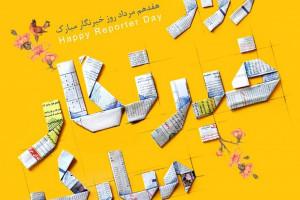 22 متن و پیام تبریک روز خبرنگار به دوست و همکار