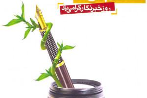 20 متن و پیام تبریک روز خبرنگار به پدر و مادر