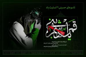 30 عکس تاسوعا و شهادت حضرت ابوالفضل (ع) برای پروفایل و اینستاگرام