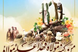 12 متن مجری برای عید غدیر