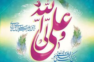 25 متن و پیام تبریک عید غدیر به پدر و مادر
