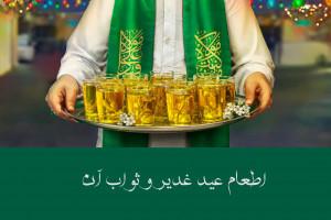 اطعام عید غدیر چیست و چه ثوابی دارد ؟