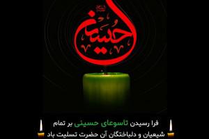 ۲۵ متن رسمی و ادبی برای تسلیت تاسوعای حسینی