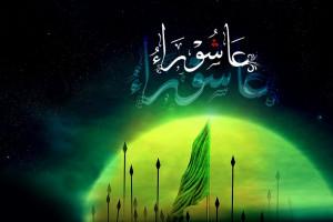 ۲۲ متن رسمی و ادبی برای تسلیت عاشورای حسینی