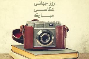 20 عکس روز عکاسی برای پروفایل و اینستاگرام