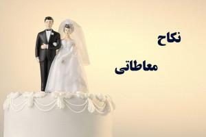 نکاح معاطاتی چیست و چه تفاوتی با ازدواج سفید دارد ؟