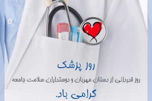 30 متن تقدیرنامه روز پزشک زیبا و محترمانه