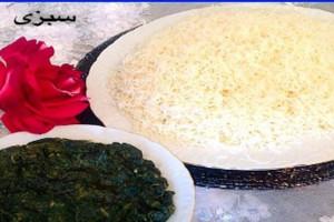 طرز تهیه سبزی چلو افغانی به روشی آسان
