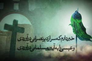 وقایع روز پانزدهم محرم و ماجرای مسلمان شدن راهب مسیحی