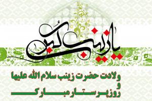33 کد آهنگ پیشواز ایرانسل ویژه ولادت حضرت زینب و روز پرستار