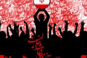 66 کد آهنگ پیشواز ایرانسل ویژه 22 بهمن