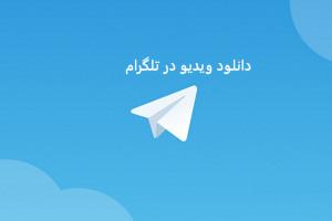 آموزش دانلود ویدیو در تلگرام