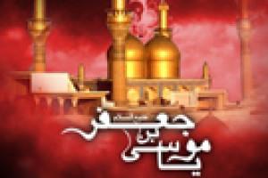 دستگیری امام کاظم (ع) به دستور هارون (179ق)