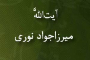 درگذشت فقیه امامی آیت اللَّه میرزاجواد نوری (1323 ق)