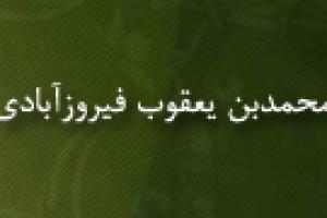 وفات محمدبن یعقوب فیروزآبادی شیرازی عالم بزرگ اهل سنّت(817 ق)